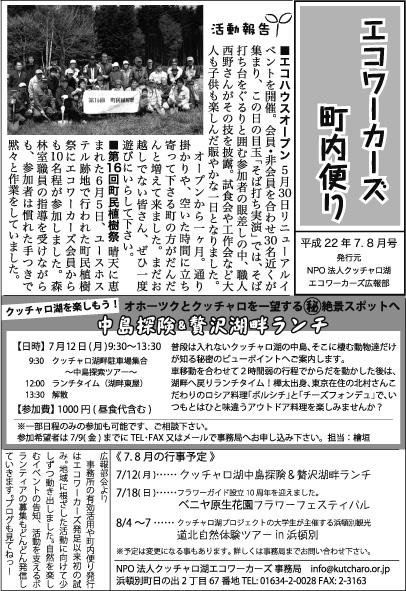 chonaidayori_2010_78.jpg